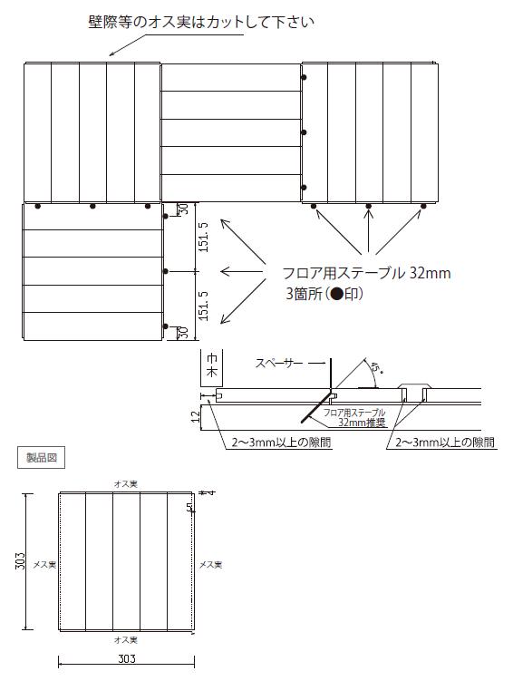 オークパーケットラフ[モルタル下地の場合]施工ガイド